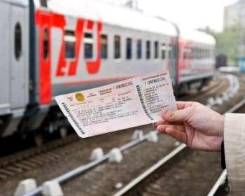 Расписание поездов и заказ билетов